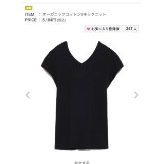 ミラオーウェン(Mila Owen)のオーガニックコットンVネックニット(Tシャツ/カットソー(半袖/袖なし))