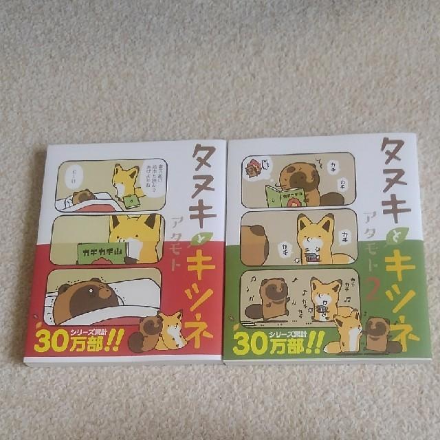 niko様専用 エンタメ/ホビーの漫画(4コマ漫画)の商品写真