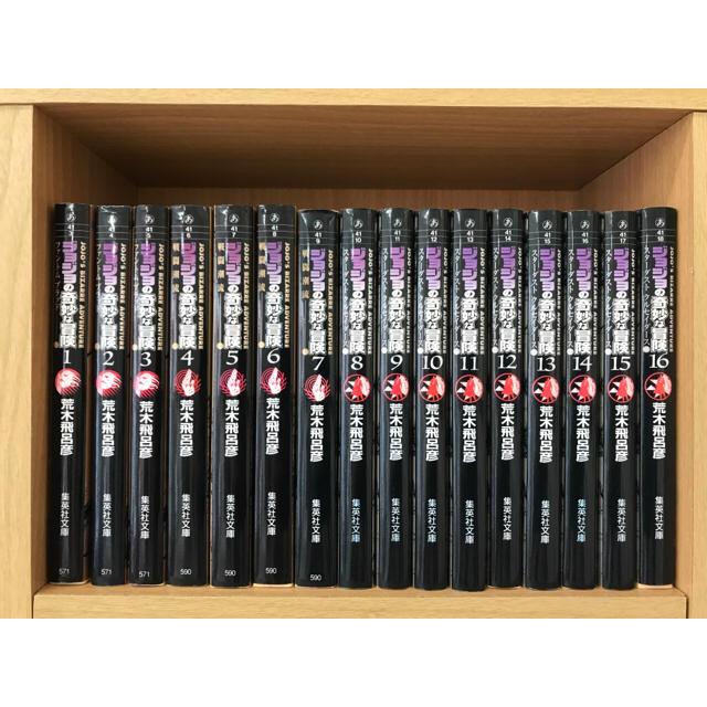 ジョジョの奇妙な冒険文庫本50冊全巻セット エンタメ/ホビーの漫画(全巻セット)の商品写真