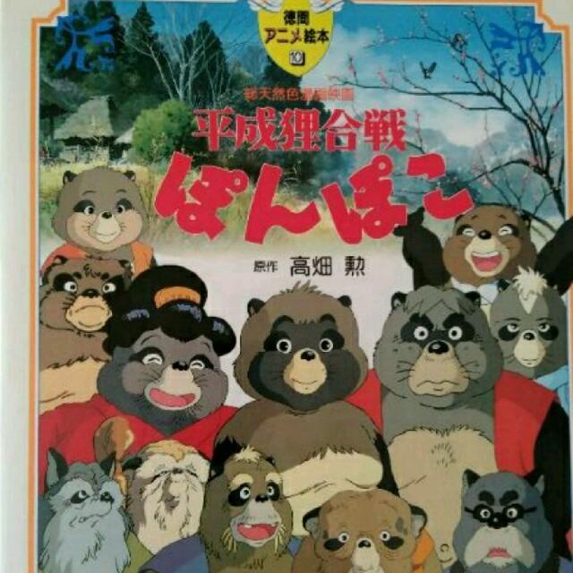 絵本 平成狸合戦 ぽんぽこ エンタメ/ホビーの本(その他)の商品写真
