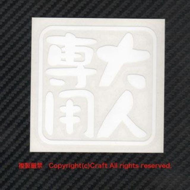大人専用/ステッカー(75白 自動車/バイクの自動車(車外アクセサリ)の商品写真