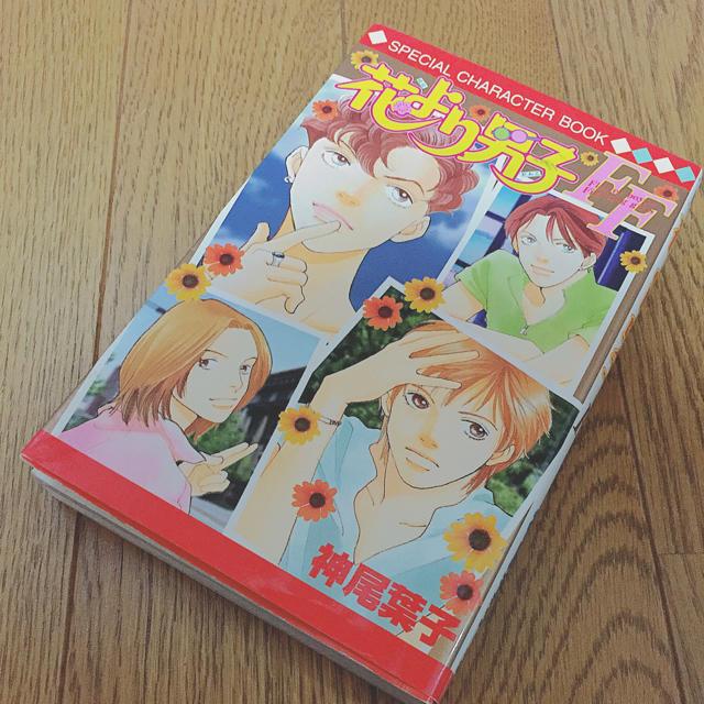 花より男子全巻+FF エンタメ/ホビーの漫画(全巻セット)の商品写真