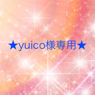 ワコール(Wacoal)のyuico様専用(ブラ&ショーツセット)