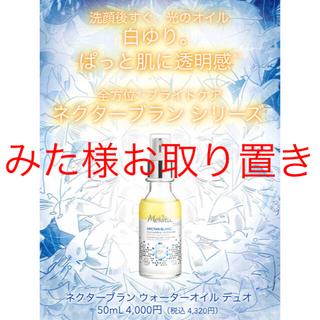 メルヴィータ(Melvita)の💗ベストコスメ受賞💗Melvitaメルヴィータ(化粧水/ローション)