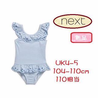 ネクスト(NEXT)の◆新品◆NEXT◆110cm◆フリルブルー ワンピース 水着 UK4-5(水着)