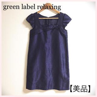 グリーンレーベルリラクシング(green label relaxing)の8/10まで!【美. ひざ丈ワンピース