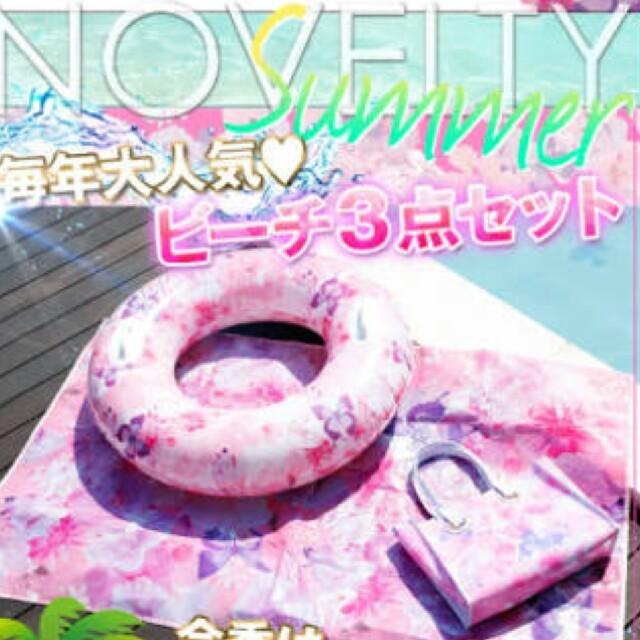 Rady(レディー)の1点限り❤トロピカルピンク ビーチ3点セット レディ 武藤静香 エンタメ/ホビーのコレクション(ノベルティグッズ)の商品写真