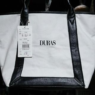 デュラス(DURAS)のDURASのバックお値下げします。コメント下さいね。(トートバッグ)