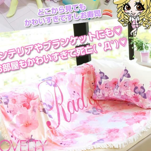 Rady(レディー)のRady☆ラウンドタオル エンタメ/ホビーのコレクション(ノベルティグッズ)の商品写真