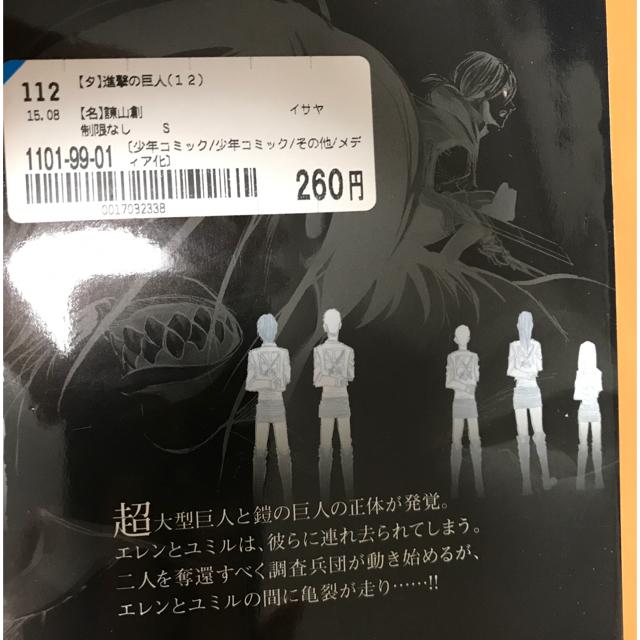 講談社(コウダンシャ)の進撃の巨人 1〜20巻  セット エンタメ/ホビーの漫画(少年漫画)の商品写真