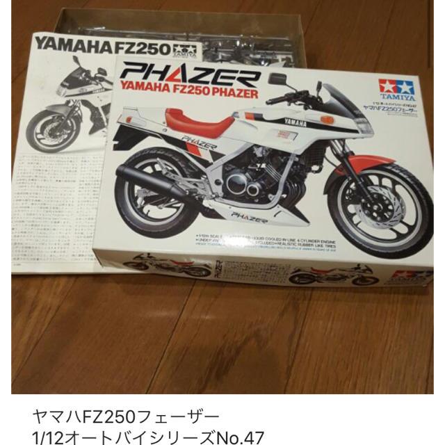 ヤマハfz250フェーザー 1 12オートバイシリーズno 47 の通販 by venus