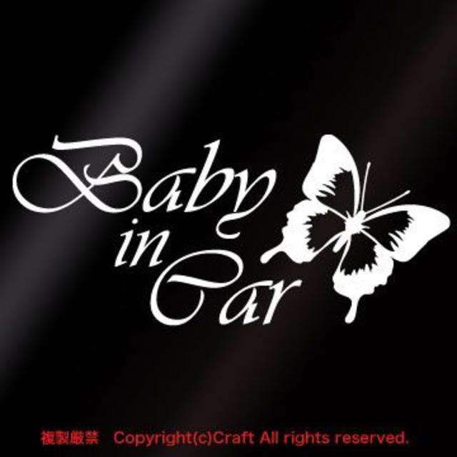 Baby in Car /ステッカー蝶butterfly(白/C) 自動車/バイクの自動車(車外アクセサリ)の商品写真