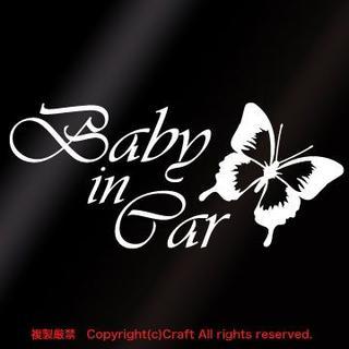 Baby in Car /ステッカー蝶butterfly(白/C)(車外アクセサリ)