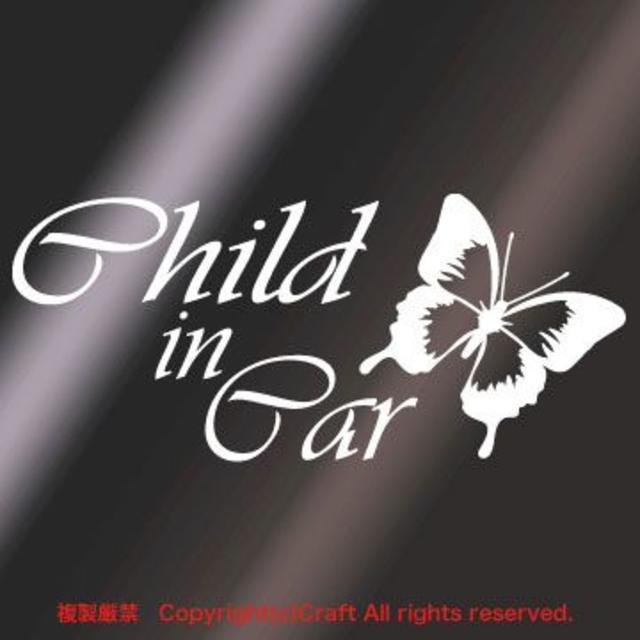 Child in Car /ステッカー蝶butterfly(白/C) 自動車/バイクの自動車(車外アクセサリ)の商品写真