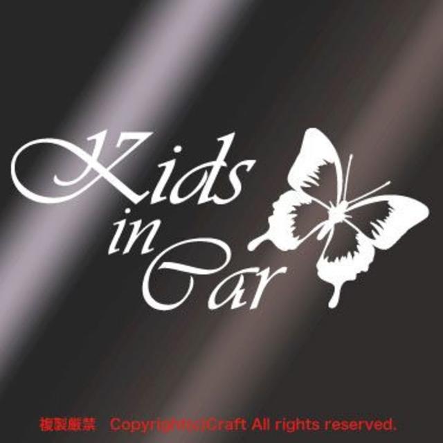 Kids in Car /ステッカー蝶butterfly(白/C) キッズ/ベビー/マタニティの外出/移動用品(その他)の商品写真