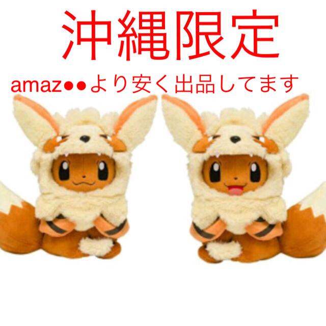 沖縄限定 ポケモンストア イーブイ エンタメ/ホビーのおもちゃ/ぬいぐるみ(ぬいぐるみ)の商品写真
