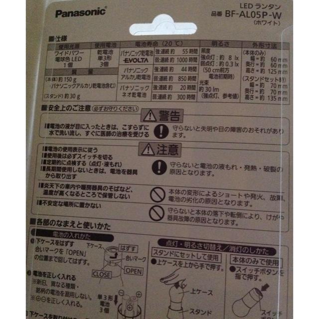 Panasonic(パナソニック)のPanasonic 球ランタン パナソニック 無印良品 ルームライト LED インテリア/住まい/日用品のライト/照明/LED(テーブルスタンド)の商品写真