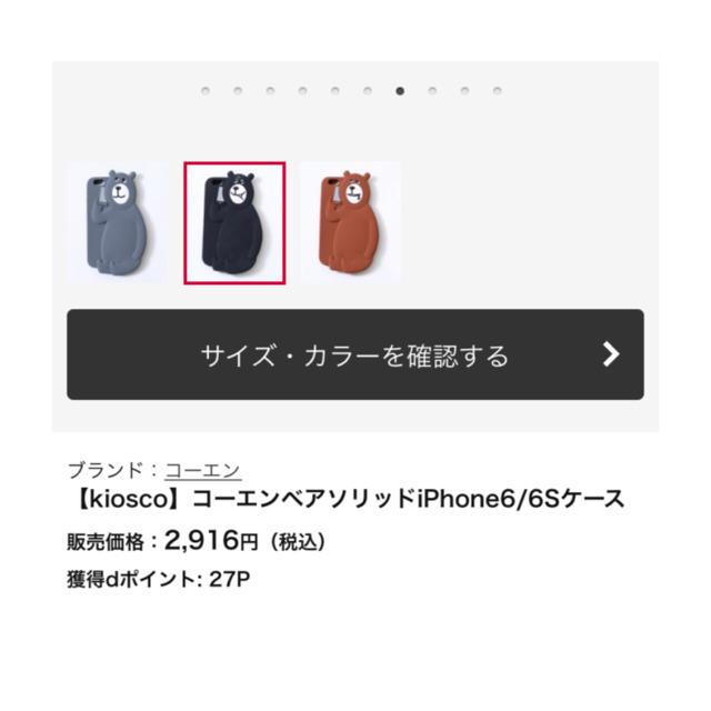 coen(コーエン)のコーエンベアソリッド iPhone6/6Sケース スマホ/家電/カメラのスマホアクセサリー(iPhoneケース)の商品写真