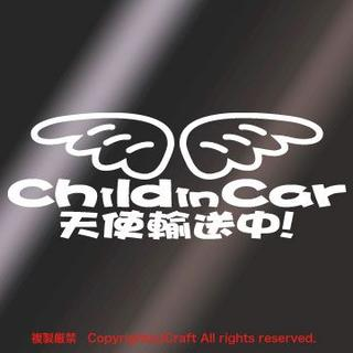 Child in Car 天使輸送中/ステッカー(20cm)(その他)