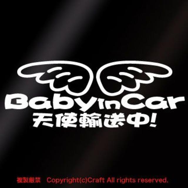 Baby in Car 天使輸送中/ステッカー(20cm) キッズ/ベビー/マタニティの外出/移動用品(その他)の商品写真