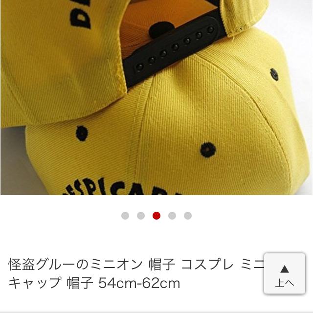 USJ(ユニバーサルスタジオジャパン)の【美品】ミニオンズ☆cap エンタメ/ホビーのコスプレ(小道具)の商品写真