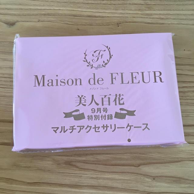 Maison de FLEUR(メゾンドフルール)の美人百花 2017年9月号付録 レディースのファッション小物(ポーチ)の商品写真