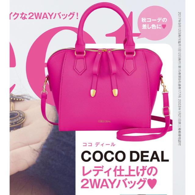 COCO DEAL(ココディール)のsweet 2017年9月号付録 レディースのバッグ(ショルダーバッグ)の商品写真