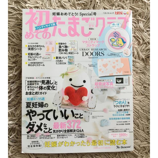 初めてのたまごクラブ 2017夏号 キッズ/ベビー/マタニティのマタニティ(その他)の商品写真