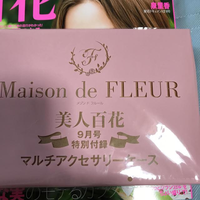 Maison de FLEUR(メゾンドフルール)のメゾン ド フルール 美人百花 付録 アクセサリーケース レディースのファッション小物(ポーチ)の商品写真
