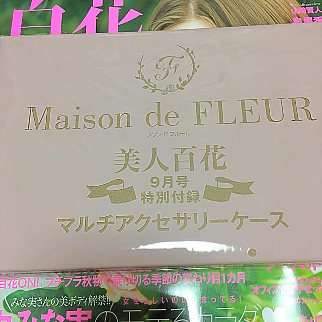 Maison de FLEUR(メゾンドフルール)の美人百花  付録 レディースのファッション小物(ポーチ)の商品写真