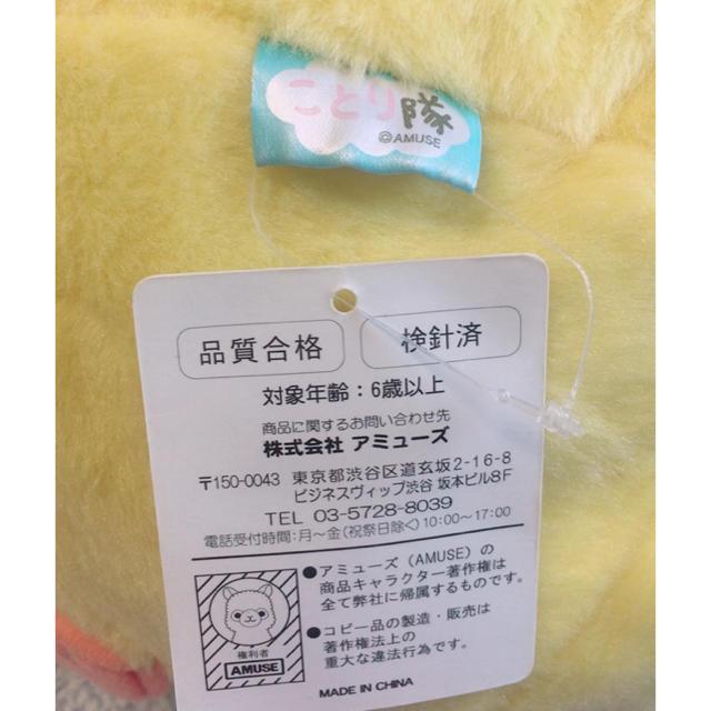 ぬいぐるみ 小鳥 エンタメ/ホビーのおもちゃ/ぬいぐるみ(ぬいぐるみ)の商品写真