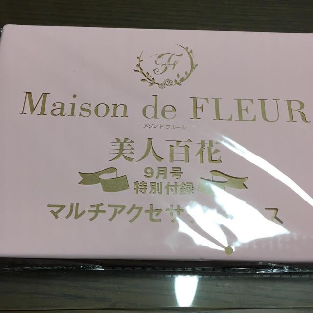 Maison de FLEUR(メゾンドフルール)の美人百花付録 Maison de FLEURアクセサリーケース レディースのファッション小物(ポーチ)の商品写真