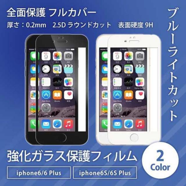 ⦅iphone6sブルーライトカット⦆iphone6sガラスフィルム スマホ/家電/カメラのスマホアクセサリー(保護フィルム)の商品写真