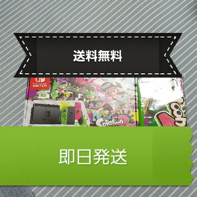 Nintendo Switch(ニンテンドースイッチ)の【新品未使用未開封】任天堂スイッチスプラトゥーン2同梱版 エンタメ/ホビーのテレビゲーム(家庭用ゲーム本体)の商品写真