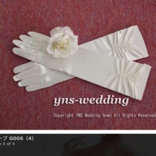 ヴェラウォン(Vera Wang)のYNSウェディング 新品グローブ(ウェディングドレス)