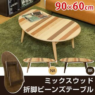 【2色】センターテーブル ミックスウッド 折れ脚 ビーンズテーブル ローテーブル(ローテーブル)