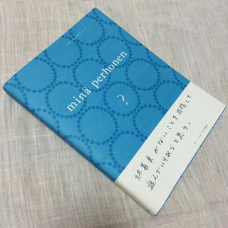 ミナペルホネン(mina perhonen)の2017SS限定マーケット♯06 ★予約完売★ミナペルホネン 新品 ブック(住まい/暮らし/子育て)