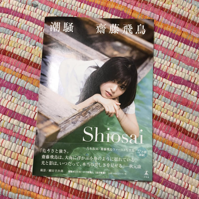 乃木坂46(ノギザカフォーティーシックス)の潮騒 エンタメ/ホビーのタレントグッズ(アイドルグッズ)の商品写真