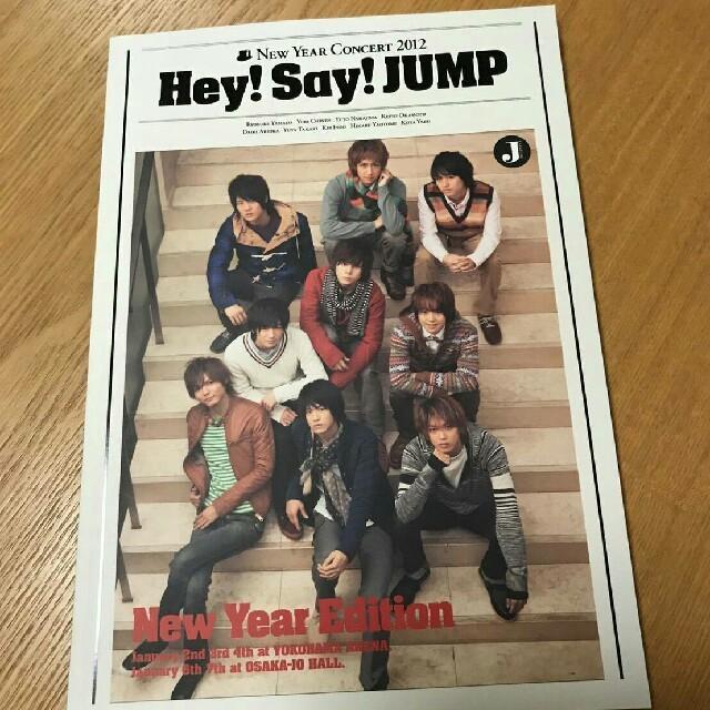 【美品】Hey!Say!JUMPコンサートパンフレット エンタメ/ホビーのタレントグッズ(アイドルグッズ)の商品写真