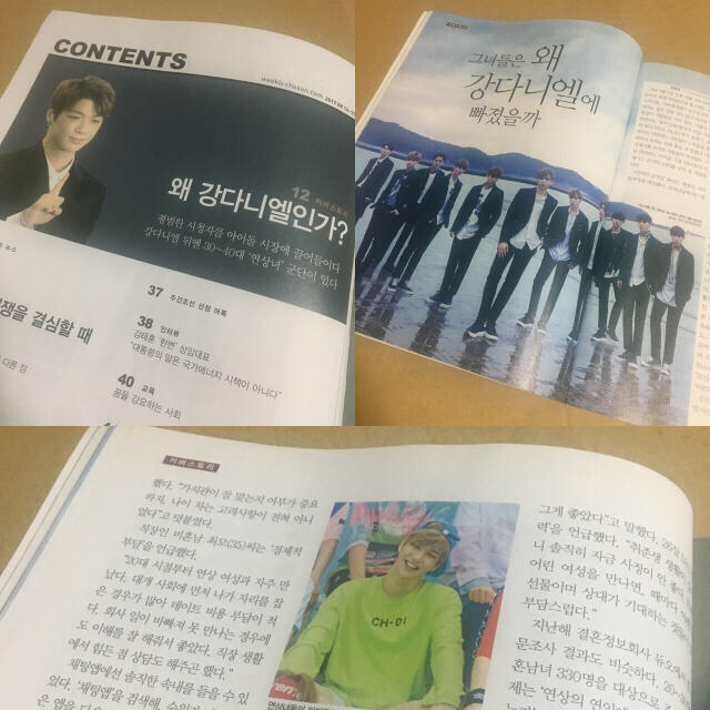 【値下げ済】WANNA ONE ダニエル表紙 雑誌 エンタメ/ホビーのタレントグッズ(アイドルグッズ)の商品写真