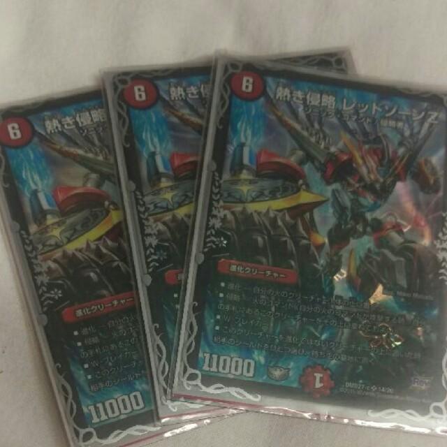 デュエルマスターズ(デュエルマスターズ)のデュエルマスターズ レッドゾーンz 三枚 エンタメ/ホビーのトレーディングカード(その他)の商品写真