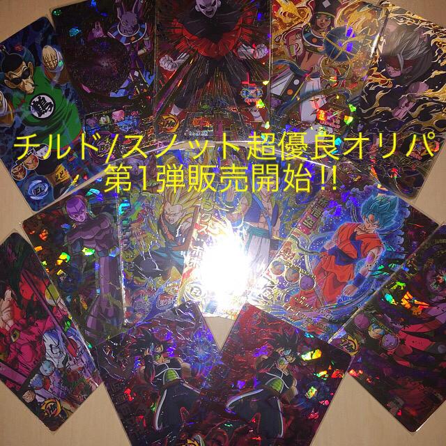 ドラゴンボール(ドラゴンボール)のさけ様専用 エンタメ/ホビーのトレーディングカード(Box/デッキ/パック)の商品写真