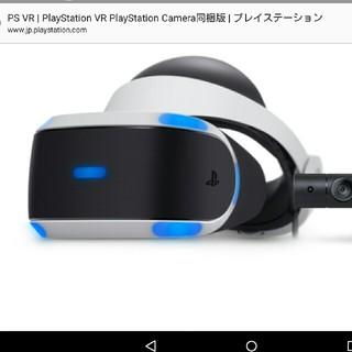 プレイステーションヴィーアール(PlayStation VR)のPlaystation VR カメラ同梱版(家庭用ゲーム機本体)