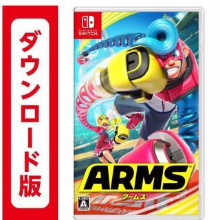 ニンテンドースイッチ ARMS ダウンロード版(家庭用ゲームソフト)