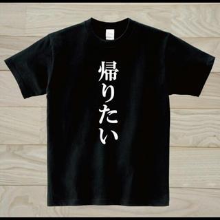やみかわいい、メッセージtシャツ男性も(Tシャツ(半袖/袖なし))