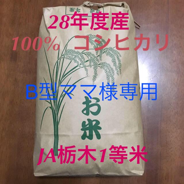100%コシヒカリ  10kgB型ママさま専用 食品/飲料/酒の食品(米/穀物)の商品写真