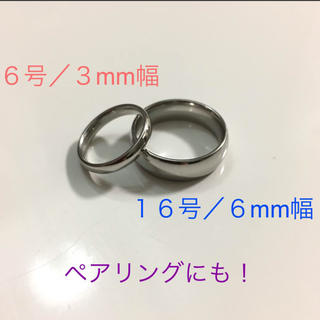【専用】16号(リング(指輪))