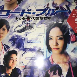 コード・ブルー ドクターヘリ緊急救命 DVD-BOX 【ひまわり娘。様専用】(TVドラマ)