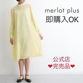 メルロー(merlot)のメルロープリュス ドット柄シースルーワンピース(ミディアムドレス)