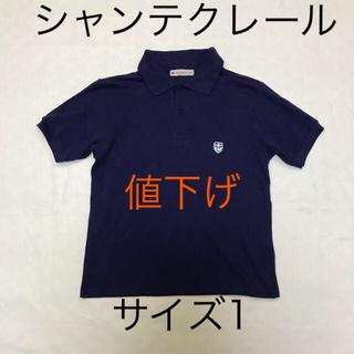 シャンテクレール(Chantecler)の値下げシャンテクレールCHANTECLAIRポロシャツ サイズ1 紺色(ポロシャツ)